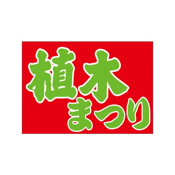 【取寄商品】フロアーマット「植木まつり」(玄関マット)