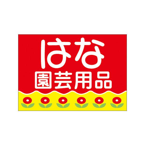 【取寄商品】フロアーマット「はな園芸用品」(玄関マット)