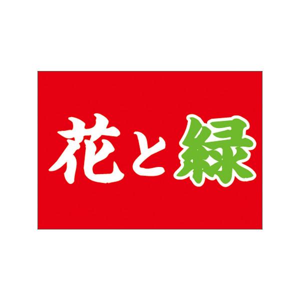 殿堂 【取寄商品】フロアーマット「花と緑」(玄関マット), ベーカリーてぃす:bd674fe5 --- feiertage-api.de