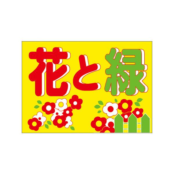 【取寄商品】フロアーマット「花と緑」(玄関マット)