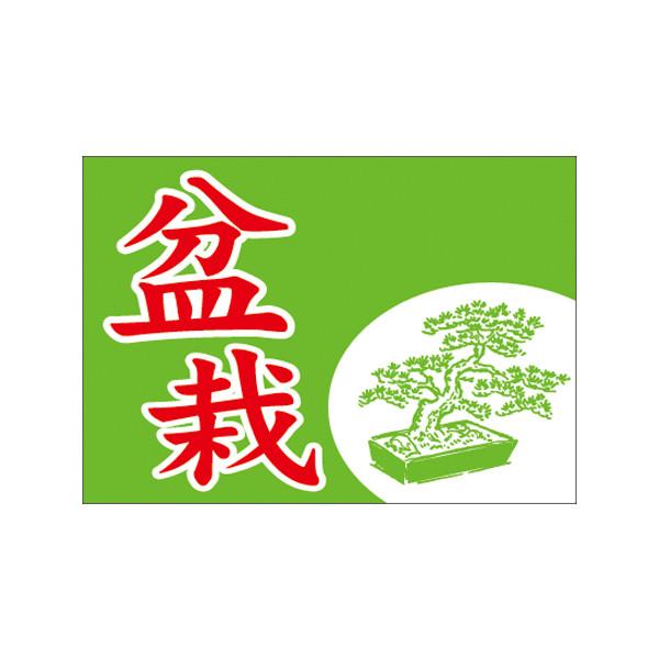 【取寄商品】フロアーマット「盆栽」(玄関マット)