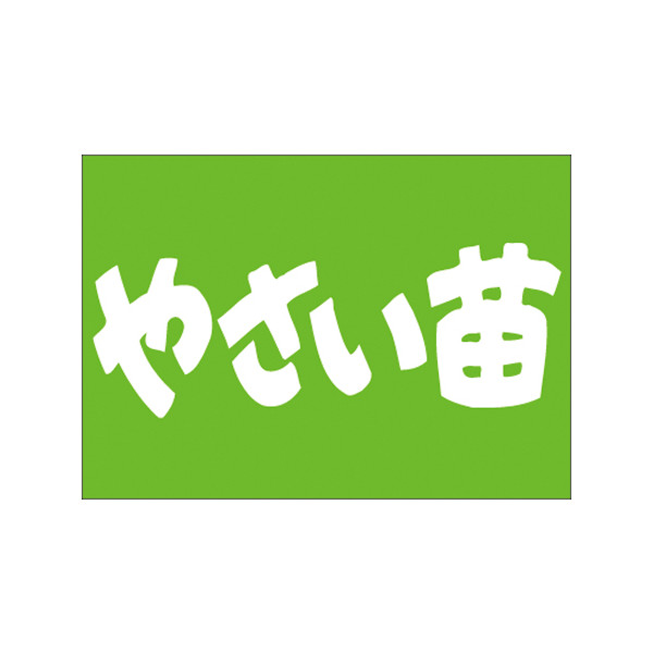 【取寄商品】フロアーマット「やさい苗」(玄関マット)