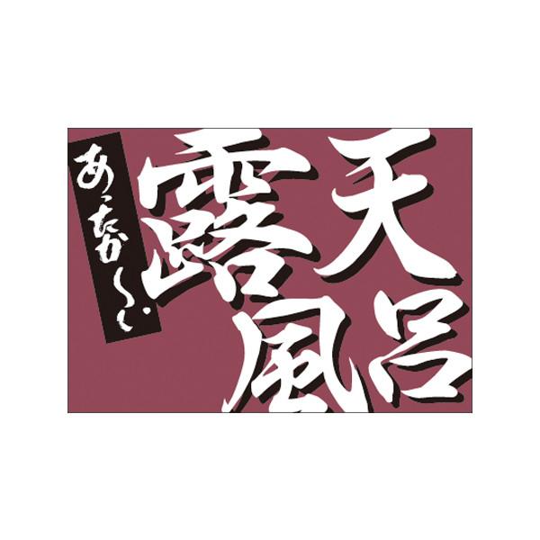 【取寄商品】フロアーマット「露天風呂」(玄関マット)