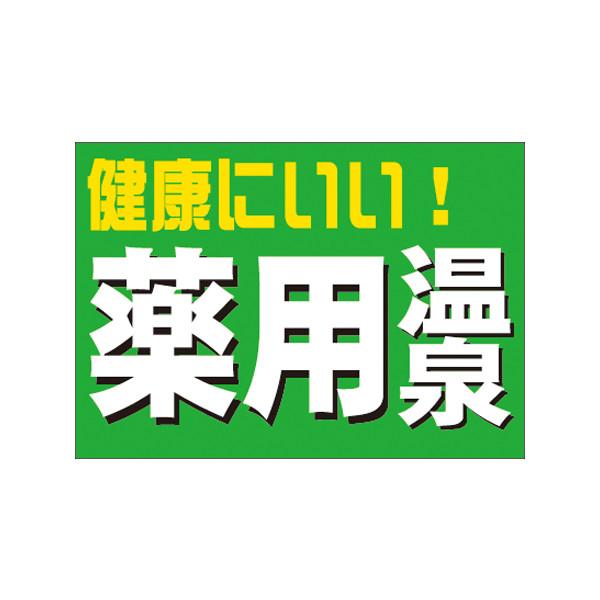 【取寄商品】フロアーマット「薬用風呂」(玄関マット)