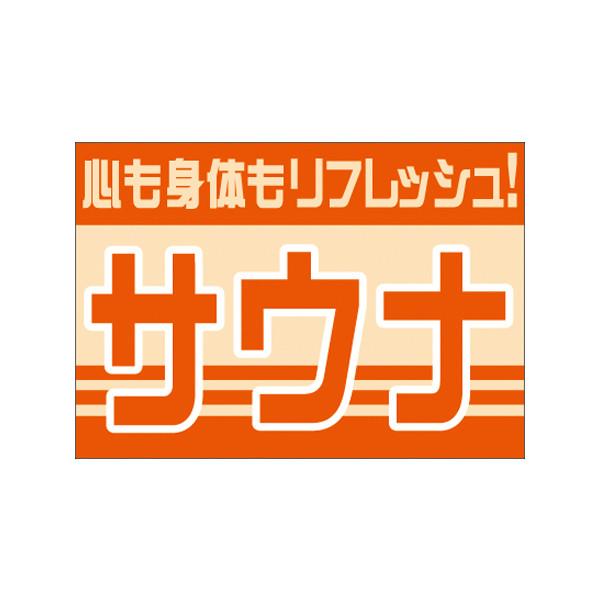 【取寄商品】フロアーマット「サウナ」(玄関マット)