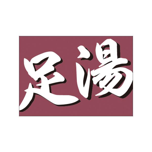 【取寄商品】フロアーマット「足湯」(玄関マット)