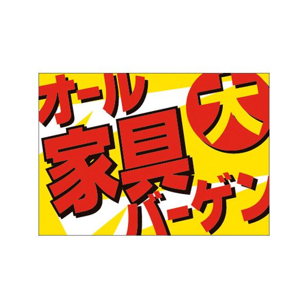 【取寄商品】フロアーマット「家具バーゲン」(玄関マット)