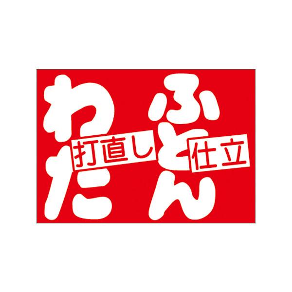 【取寄商品】フロアーマット「ふとん」(玄関マット)