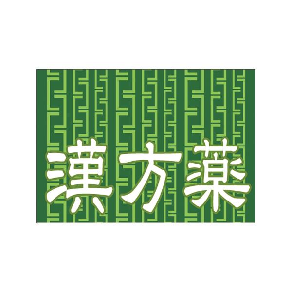 【取寄商品】フロアーマット「漢方薬」(玄関マット), 海外&国内土産旅行用品 三洋堂:7035cdf8 --- kanazuen-club-l.jp