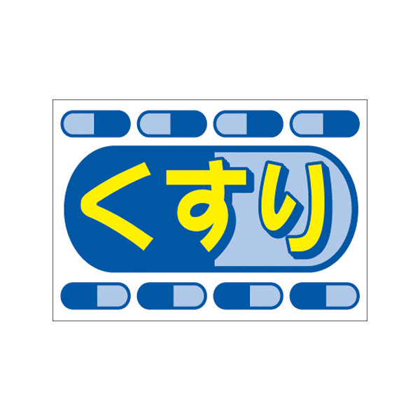 【取寄商品】フロアーマット「くすり」(玄関マット)