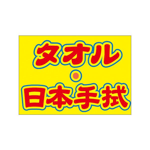 【取寄商品】フロアーマット「タオル・日本手拭」(玄関マット)