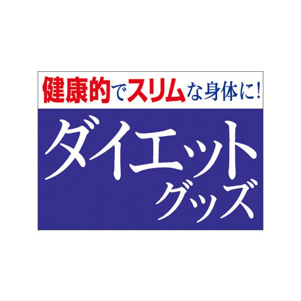 【取寄商品】フロアーマット「ダイエットグッズ」(玄関マット)