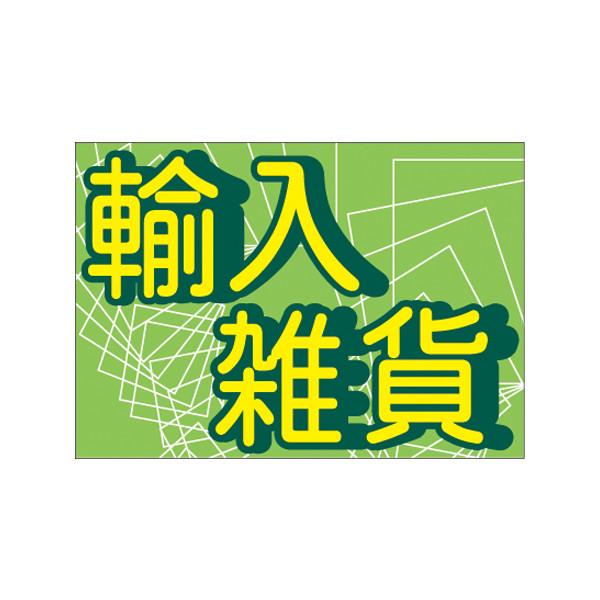 【取寄商品】フロアーマット「輸入雑貨」(玄関マット)