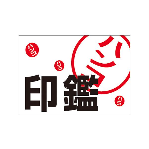【取寄商品】フロアーマット「印鑑」(玄関マット)