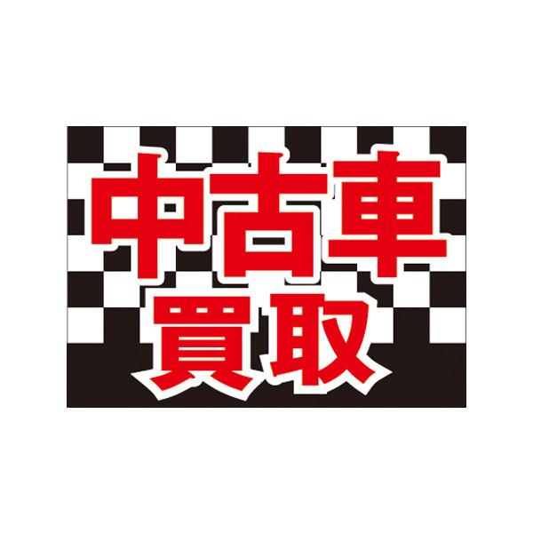 【取寄商品】フロアーマット「中古車買取」(玄関マット)