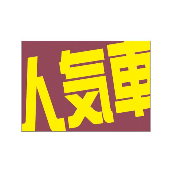 【取寄商品】フロアーマット「人気車」(玄関マット)