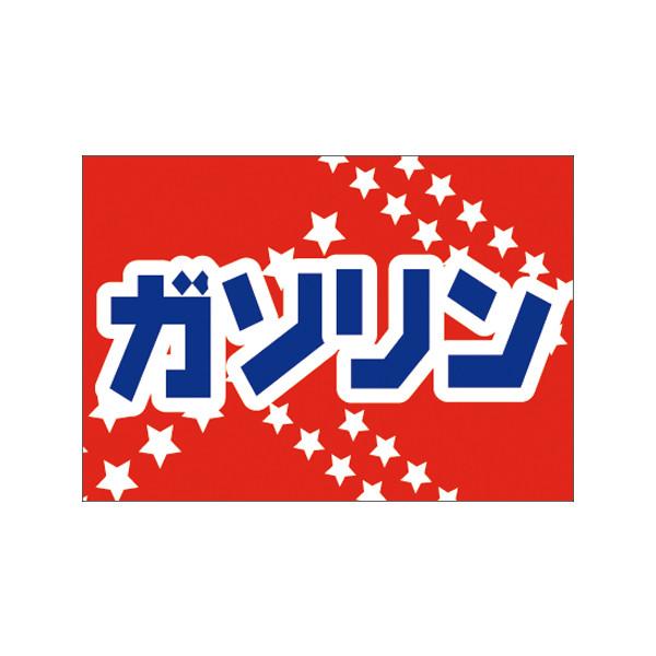 【取寄商品】フロアーマット「ガソリン」(玄関マット)