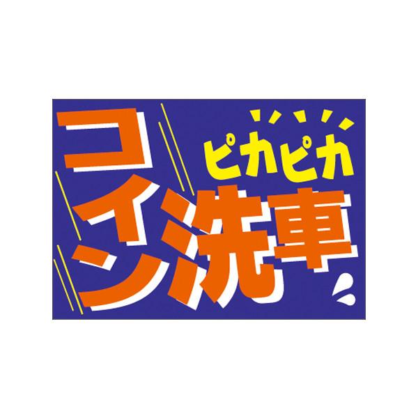 【取寄商品】フロアーマット「コイン洗車」(玄関マット)