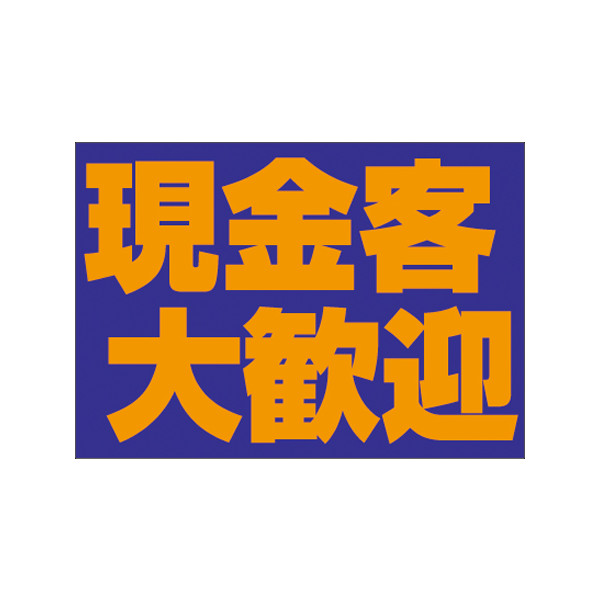 【取寄商品】フロアーマット「現金客大歓迎」(玄関マット)