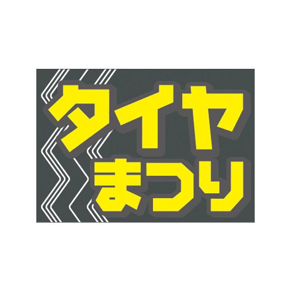 【取寄商品】フロアーマット「タイヤまつり」(玄関マット)