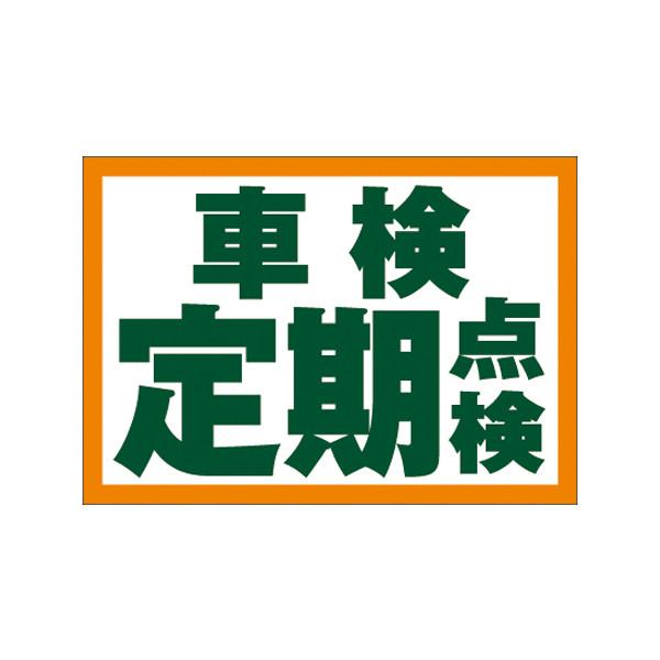 【取寄商品】フロアーマット「車検定期点検」(玄関マット)