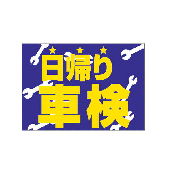 【取寄商品】フロアーマット「日帰り車検」(玄関マット)