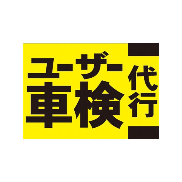 【取寄商品】フロアーマット「ユーザー車検代行」(玄関マット)