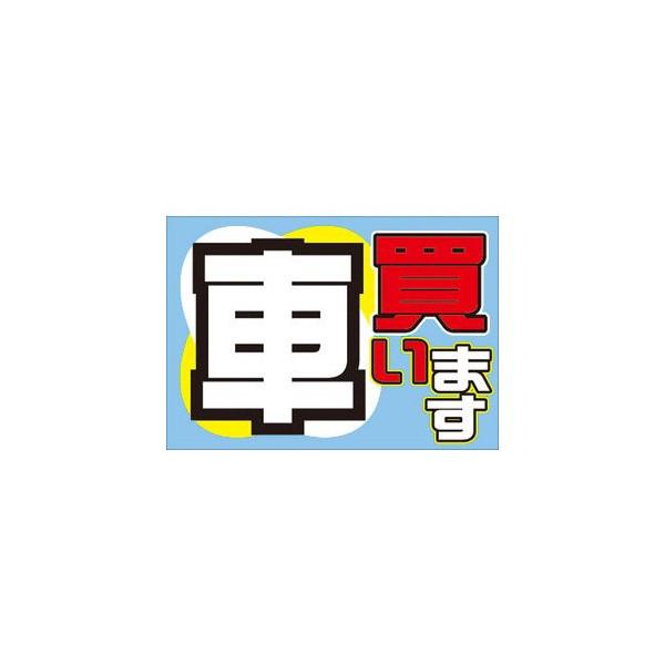 【取寄商品】フロアーマット「車買います」(玄関マット)