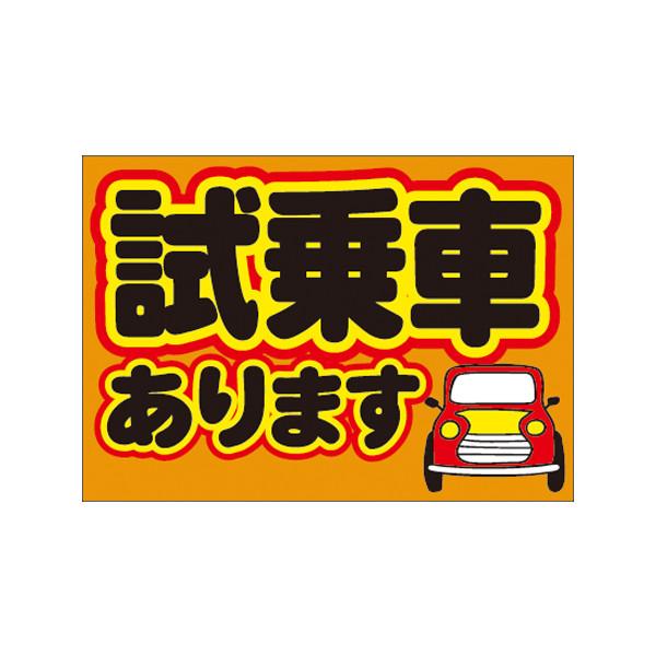 【取寄商品】フロアーマット「試乗車あります」(玄関マット)
