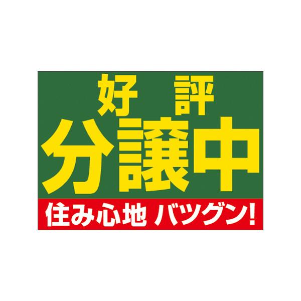 【取寄商品】フロアーマット「好評分譲中」(玄関マット)