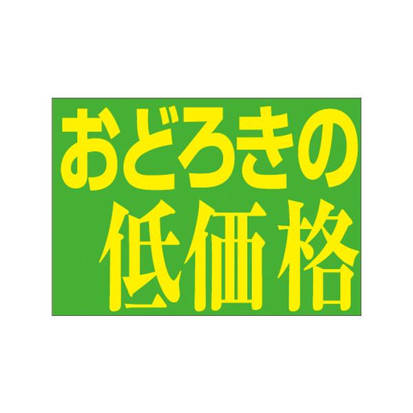 【取寄商品】フロアーマット「おどろきの低価格」(玄関マット)