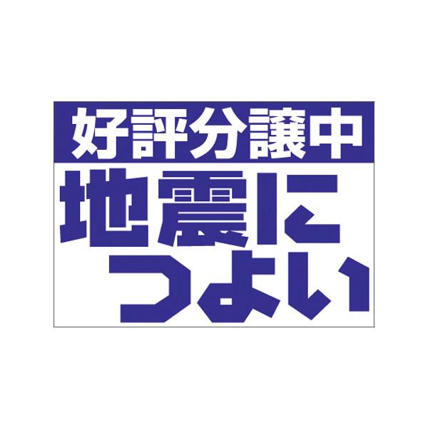 【取寄商品】フロアーマット「地震につよい」(玄関マット)