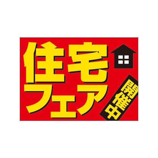 【取寄商品】フロアーマット「住宅フェア」(玄関マット)