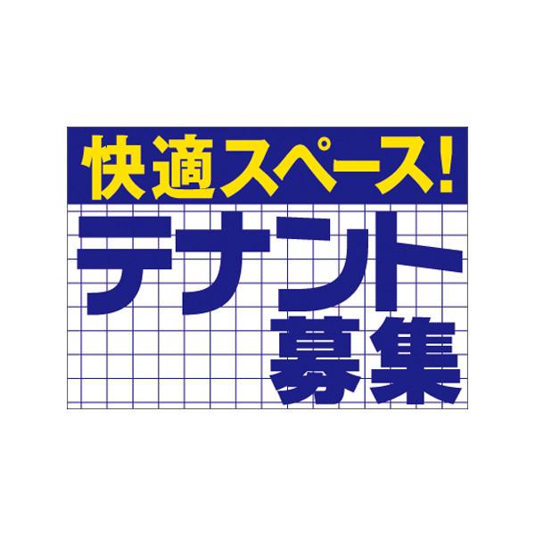 【取寄商品】フロアーマット「テナント募集」(玄関マット)