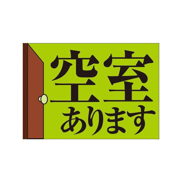【取寄商品】フロアーマット「空室あります」(玄関マット)