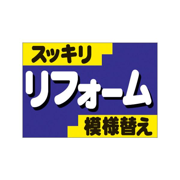 【取寄商品】フロアーマット「リフォーム」(玄関マット)