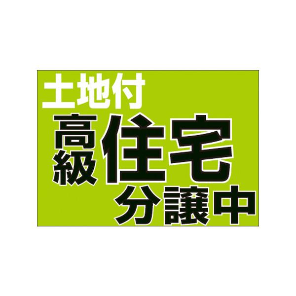 【取寄商品】フロアーマット「高級住宅」(玄関マット)