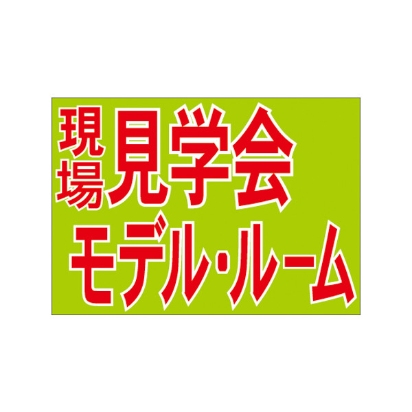 【取寄商品】フロアーマット「現場見学会」(玄関マット)