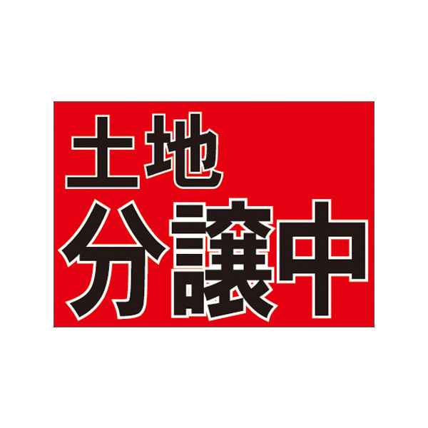 【取寄商品】フロアーマット「土地分譲中」(玄関マット)