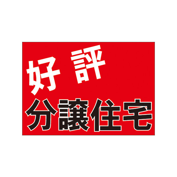 【取寄商品】フロアーマット「分譲住宅」(玄関マット)