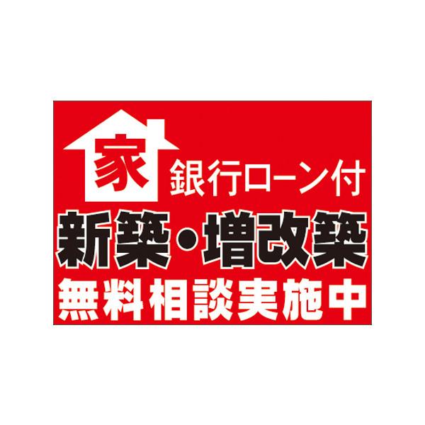 【取寄商品】フロアーマット「新築増改築」(玄関マット)