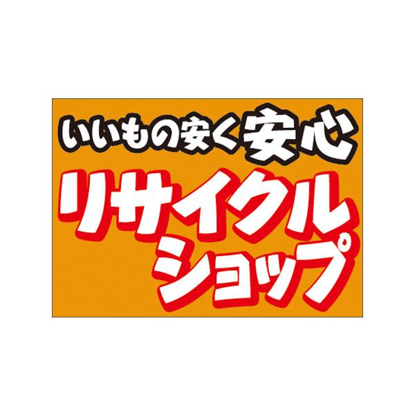 【取寄商品】フロアーマット「リサイクルショップ」(玄関マット)