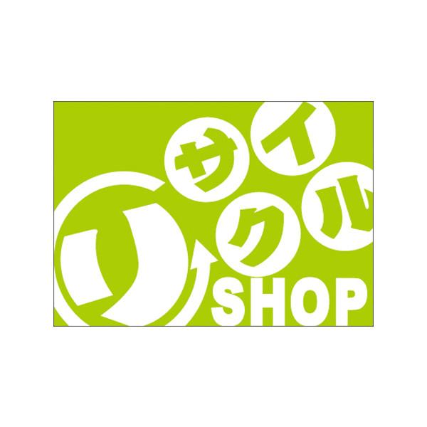 【取寄商品】フロアーマット「リサイクルSHOP」(玄関マット)