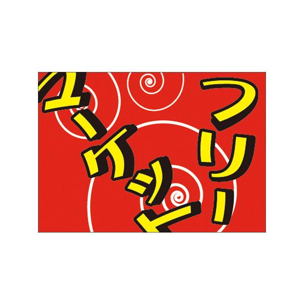【取寄商品】フロアーマット「フリーマーケット」(玄関マット)