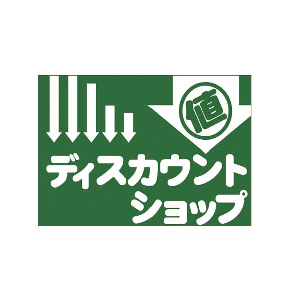 【取寄商品】フロアーマット「ディスカウントショップ」(玄関マット)