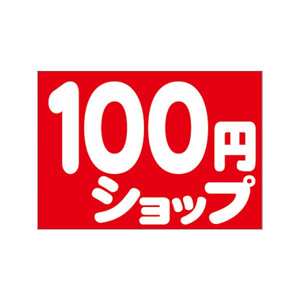 【取寄商品】フロアーマット「100円ショップ」(玄関マット)