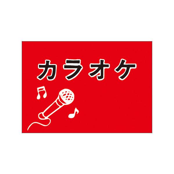 【取寄商品】フロアーマット「カラオケ」(玄関マット)