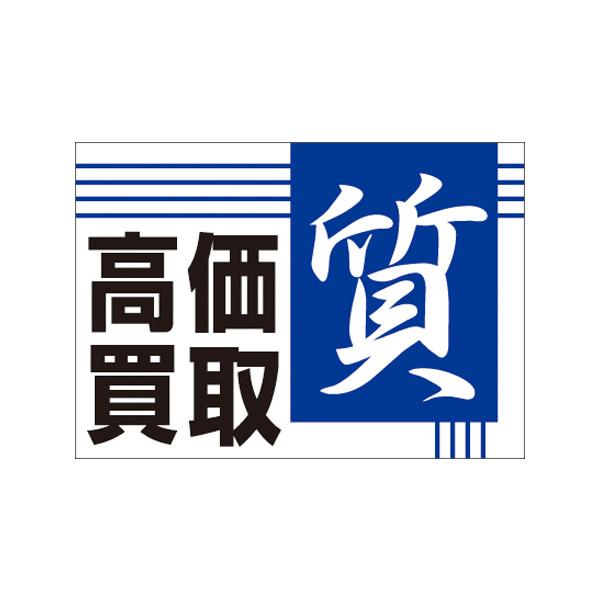 【取寄商品】フロアーマット「質」(玄関マット)