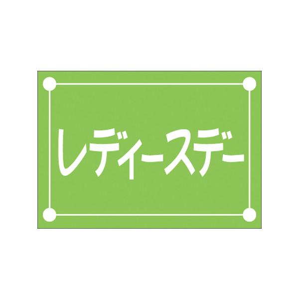 【取寄商品】フロアーマット「レディースデー」(玄関マット)