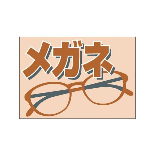 【取寄商品】フロアーマット「メガネ」(玄関マット)